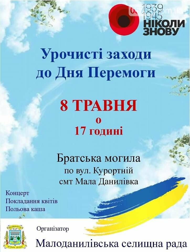 Куда пойти в Дергачах и Дергачевском районе 8 и 9 мая, фото-1