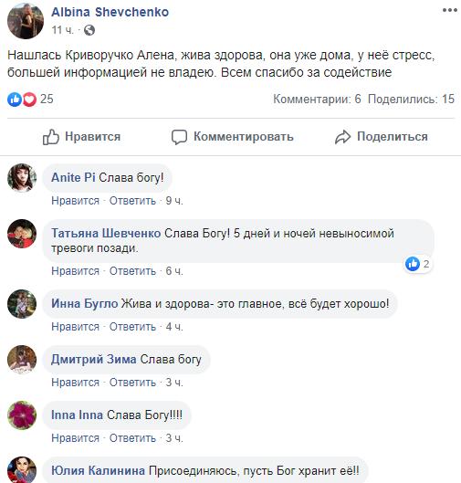 Нашли девушку из Дергачевского района, которую разыскивали., фото-1