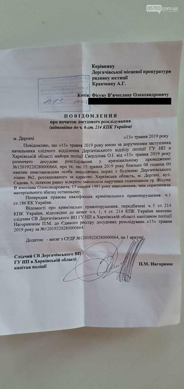 В Дергачах у школьника пытались украсть телефон., фото-2