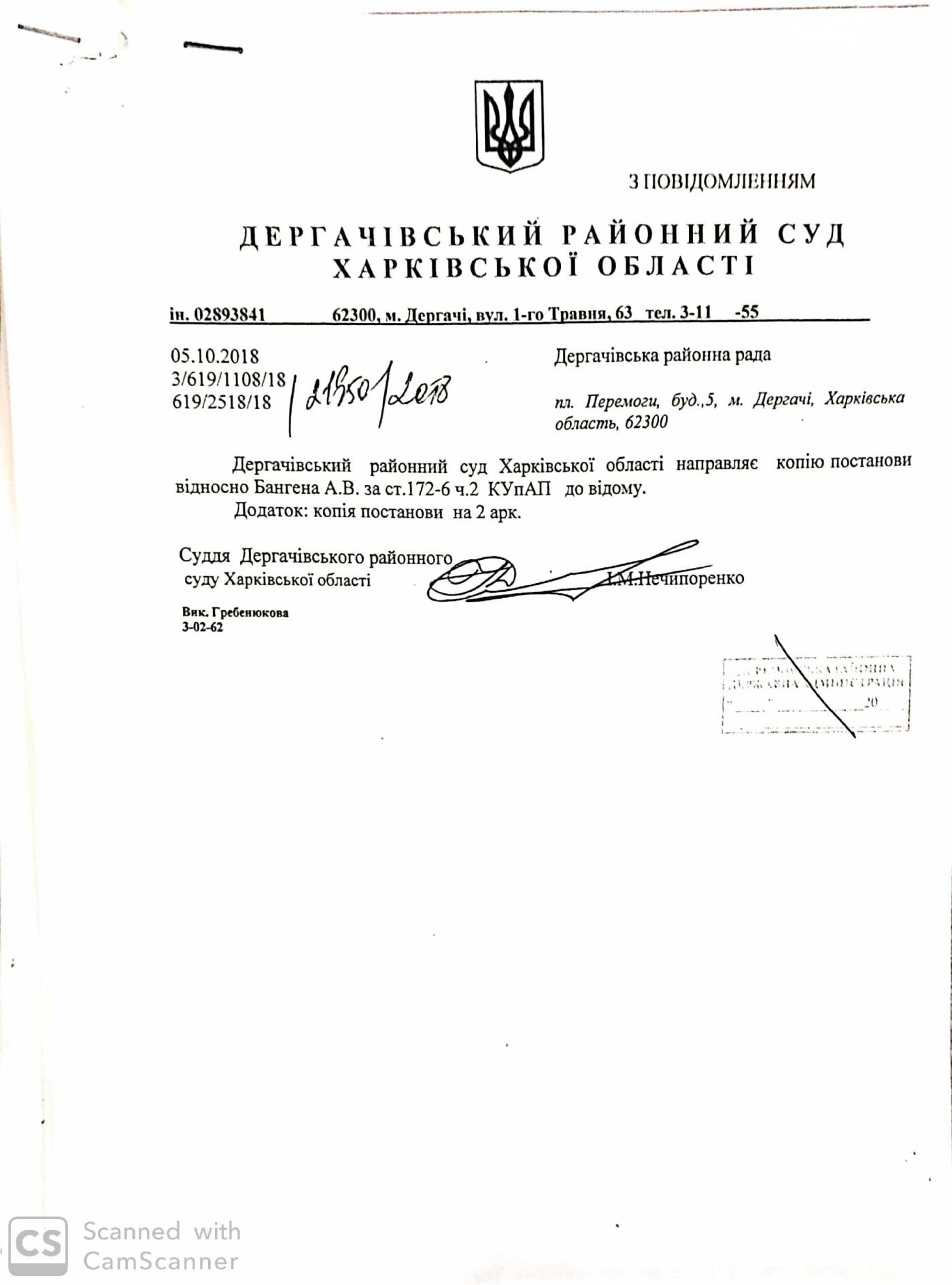 Найбідніший кандидат 175 округу: Анатолій Банген, фото-6