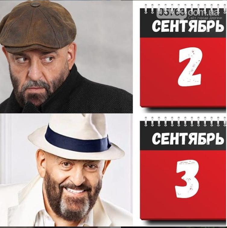 """""""Я календарь переверну..."""" В сети возник ажиотаж вокруг 3 сентября Шуфутинского, фото-7"""