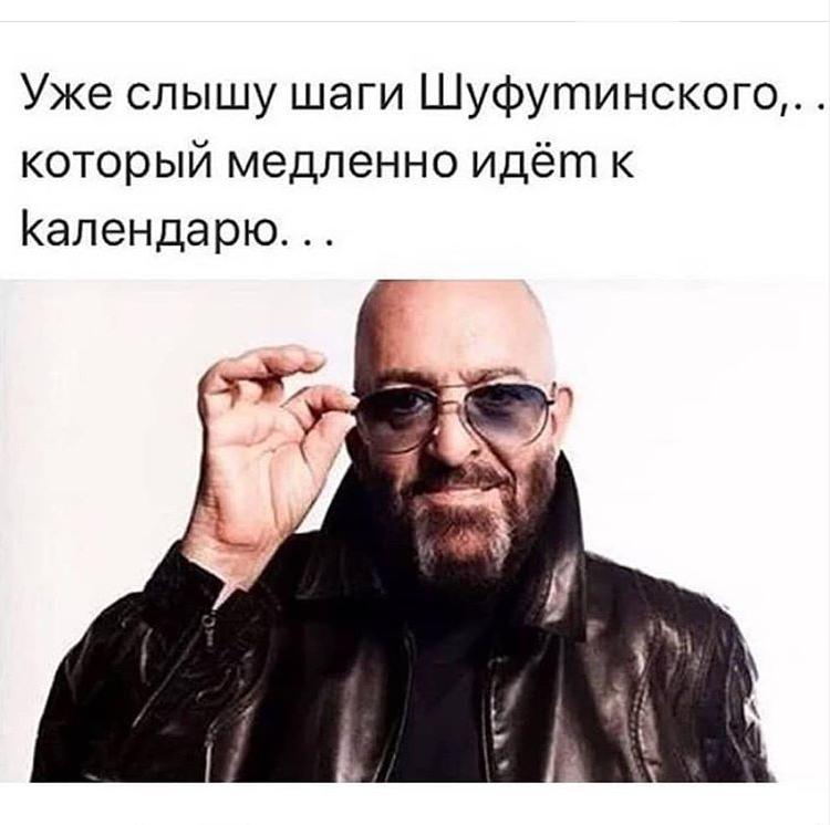 """""""Я календарь переверну..."""" В сети возник ажиотаж вокруг 3 сентября Шуфутинского, фото-10"""