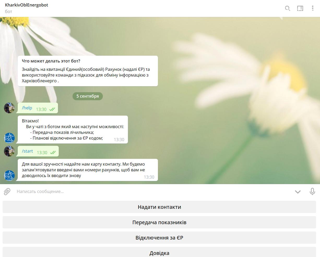 Передать показания счетчика электроэнергии можно через Telegram (инструкция), фото-1