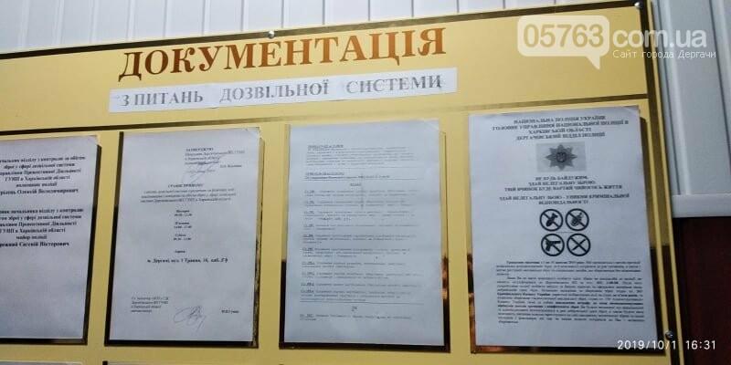 Жители Дергачевщины активно присоединились к добровольной сдачи оружия в полицию., фото-4