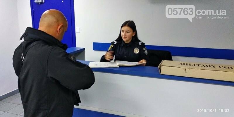 Жители Дергачевщины активно присоединились к добровольной сдачи оружия в полицию., фото-8