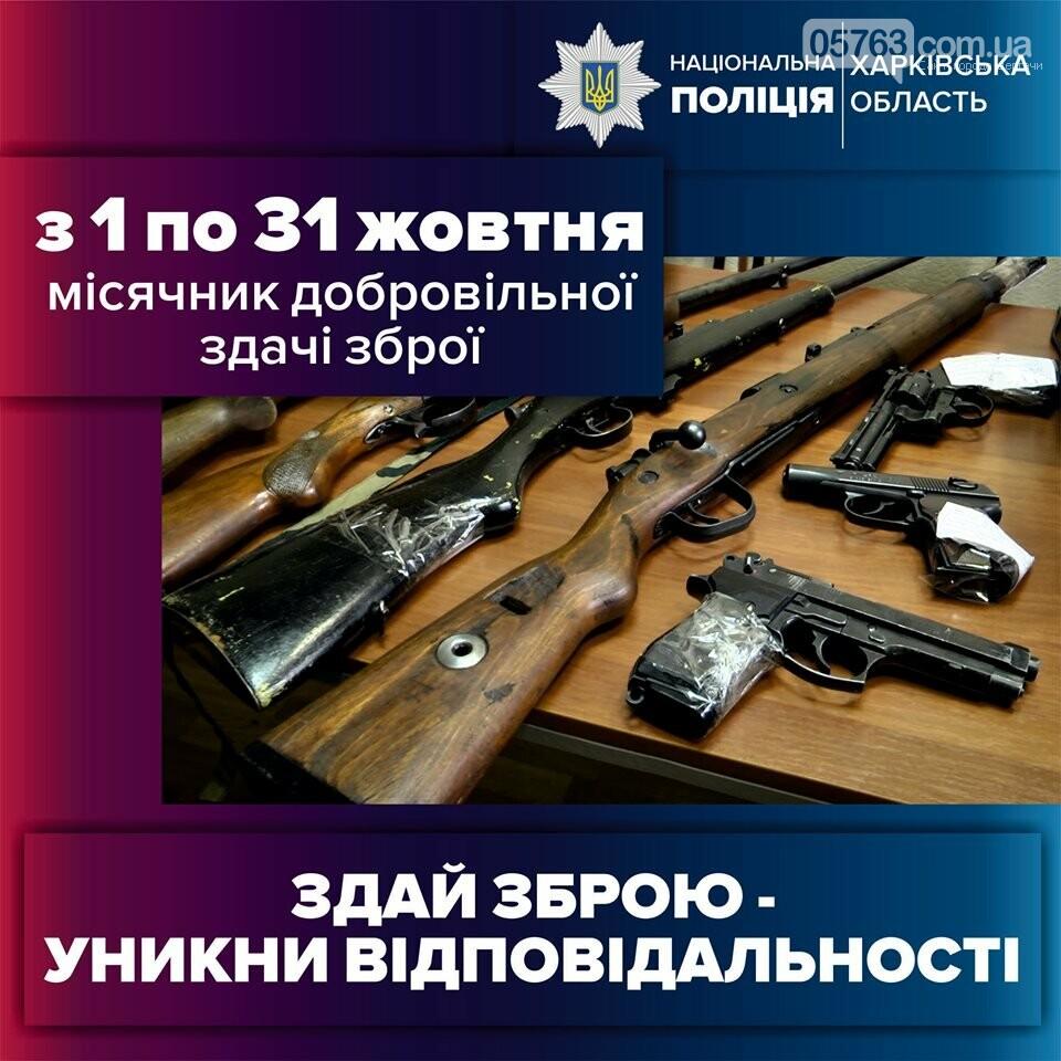 Жители Дергачевщины активно присоединились к добровольной сдачи оружия в полицию., фото-1