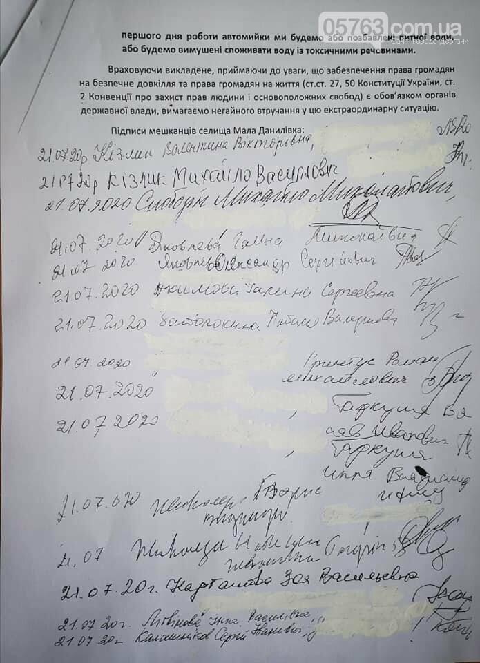 Жители Малой Даниловки выступают против строительства автомойки в поселке , фото-3