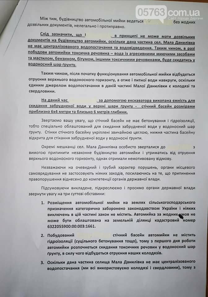 Жители Малой Даниловки выступают против строительства автомойки в поселке , фото-2