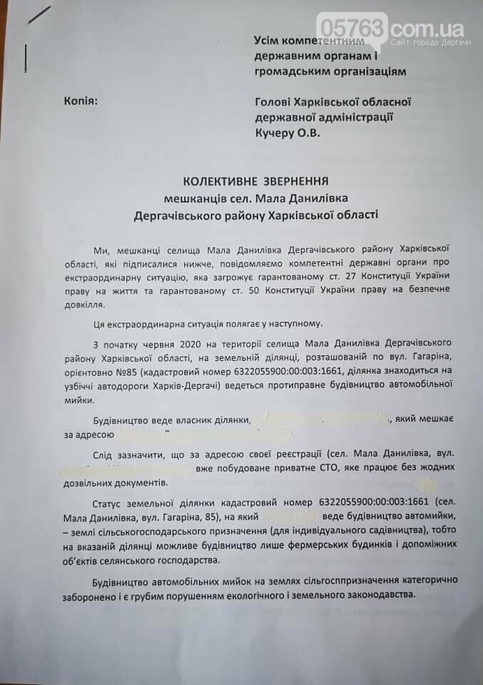Жители Малой Даниловки выступают против строительства автомойки в поселке , фото-1