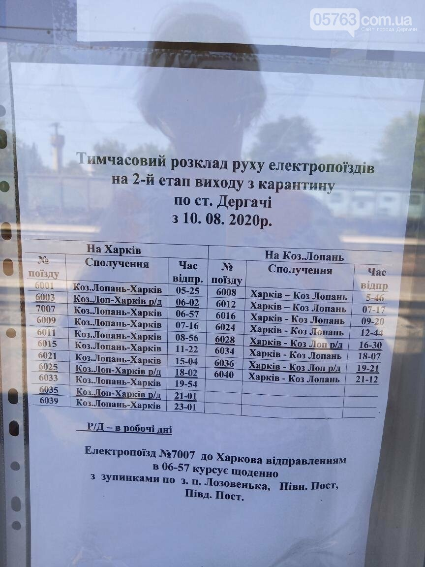 Количество электропоездов «Харьков - Казачья Лопань» восстановили, фото-1