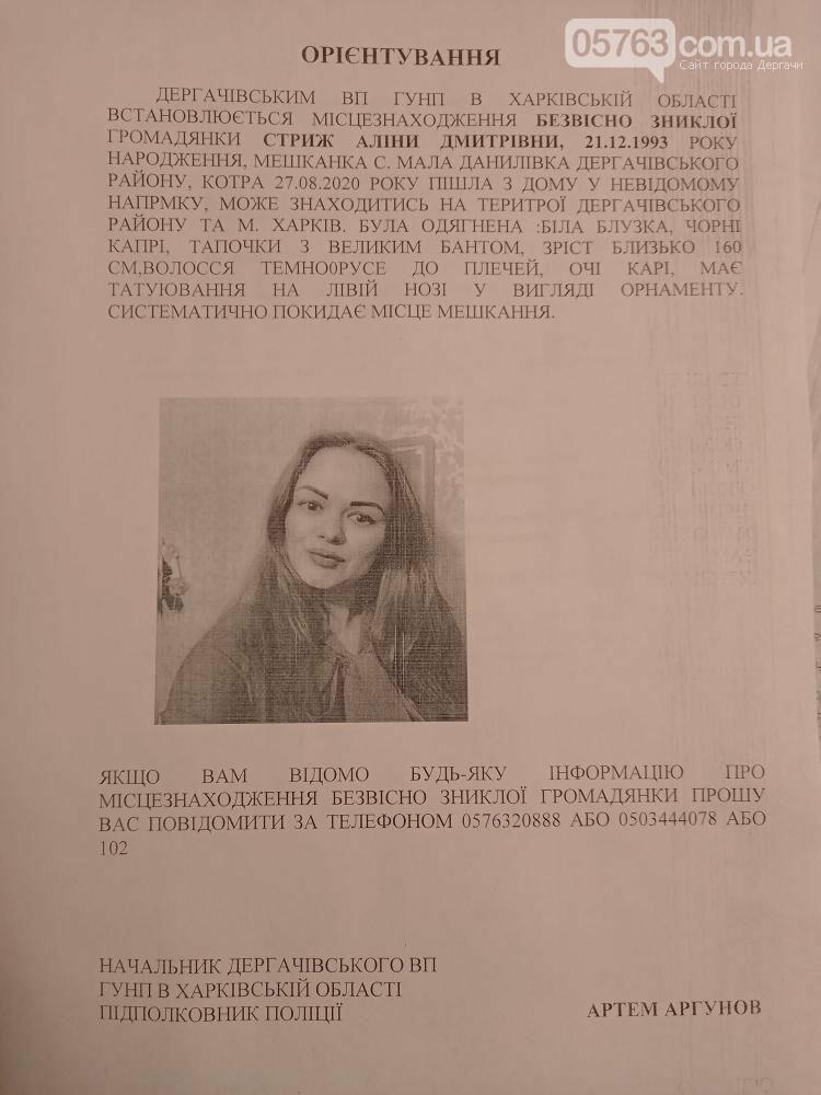 В Дергачевском районе пропала девушка, фото-1