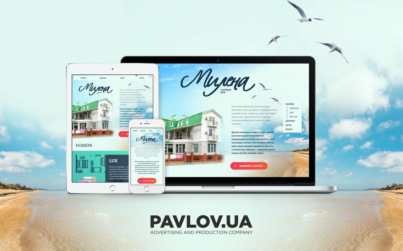 Компания Pavlov.ua вошла в ТОП 100 лучших digital-агентств Украины, фото-13