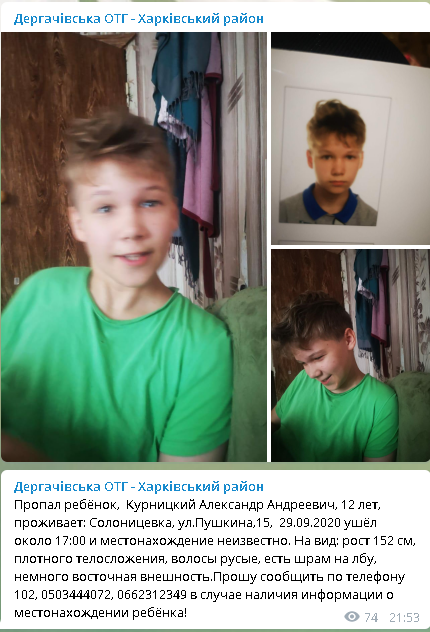 В Солоницевке полиция оперативно разыскала пропавшего подростка, фото-1