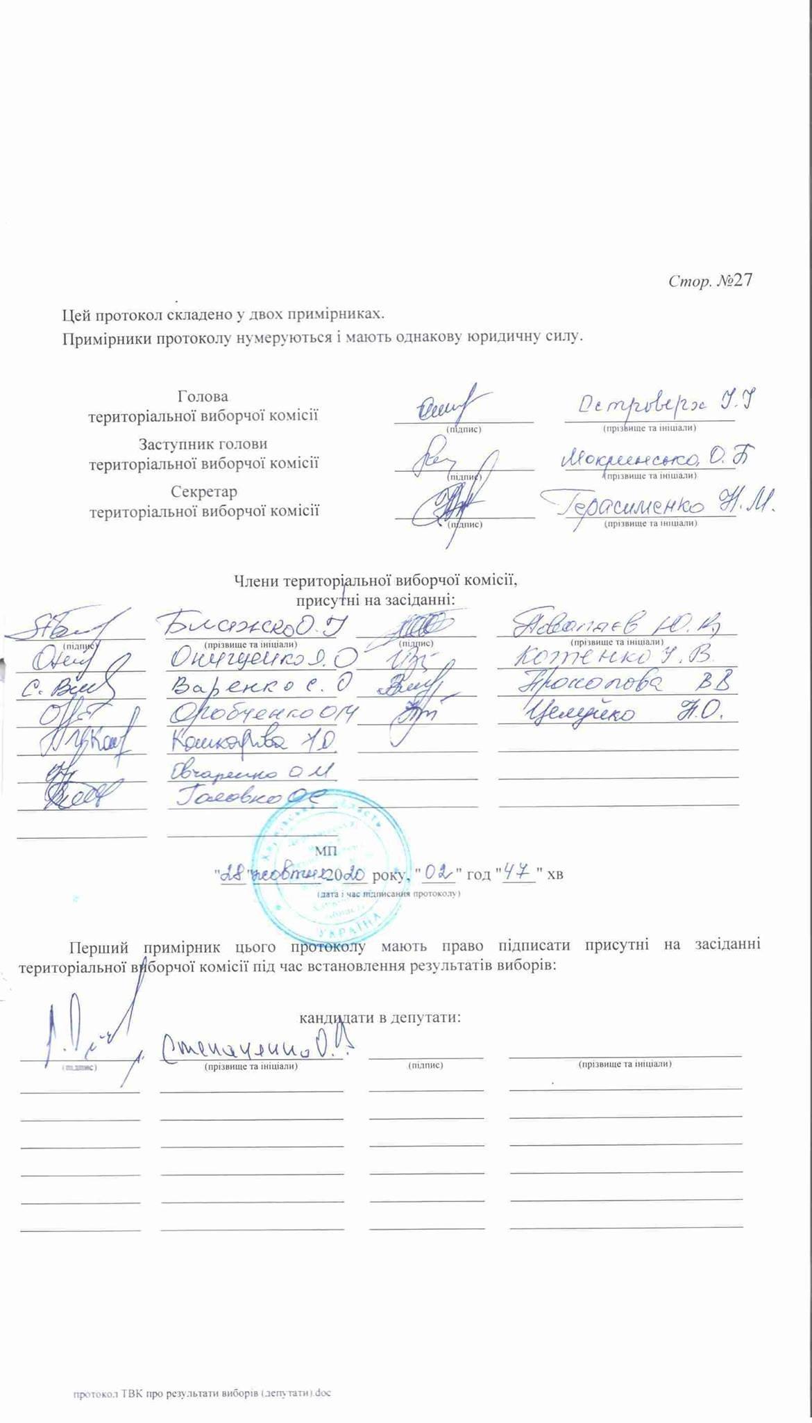 Результаты выборов в Дергачевской ОТГ, фото-8