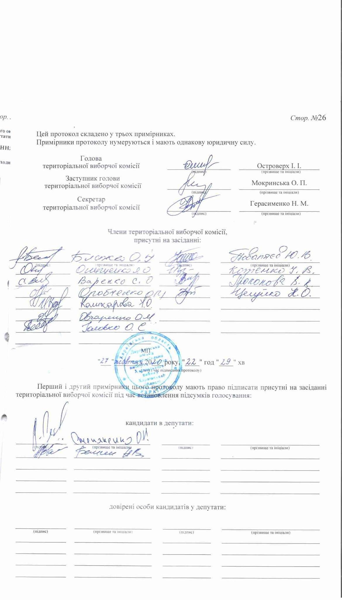 Результаты выборов в Дергачевской ОТГ, фото-45