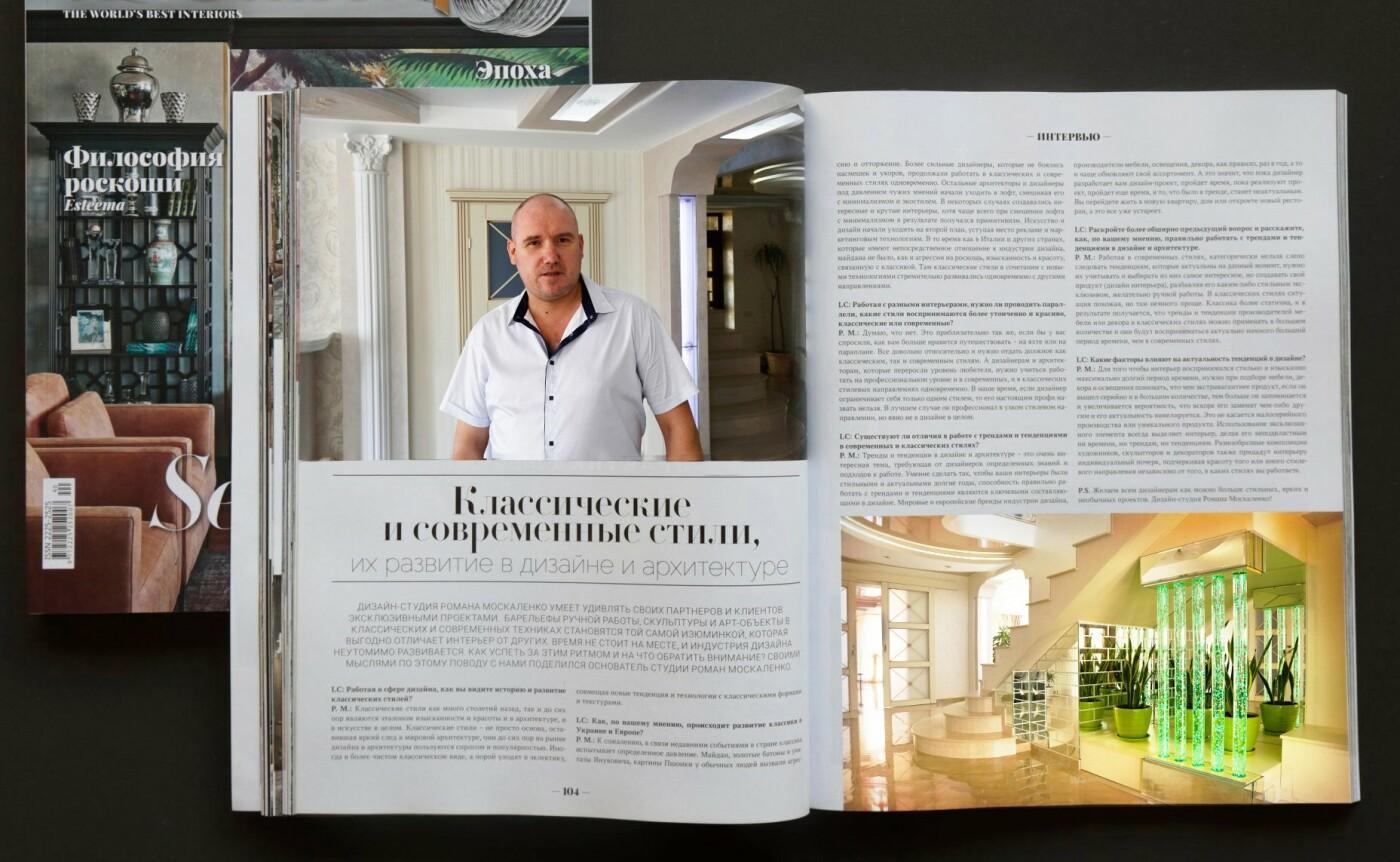 Красивый дизайн коттеджа, Дизайн-студия Романа Москаленко